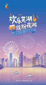 《芜湖夜游》电子杂志 电子书制作软件