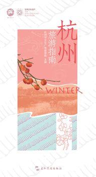 杭州旅游指南电子杂志 电子书制作软件
