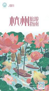 2019《杭州旅游指南》中文夏季版