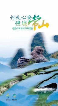 2019《常山旅游指南》电子画册