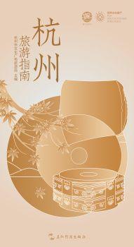 2020《杭州旅游指南》秋季版 电子书制作软件