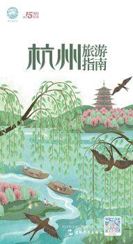 2019《杭州旅游指南》中文春季版 电子书制作平台