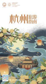 2019《杭州旅游指南》中文秋季版 电子书制作软件