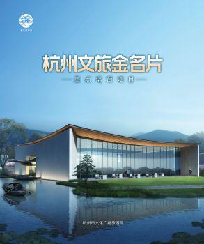 《杭州文旅金名片》 電子書制作軟件
