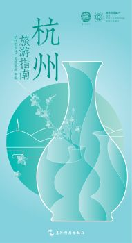 2020《杭州旅游指南》春季版中文,在线电子相册,杂志阅读发布