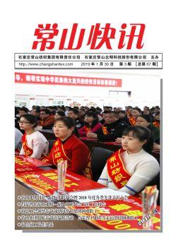 《常山快讯》第3期(总第67期)电子画册