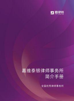 嘉维泰银律师事务所简介手册 电子书制作平台