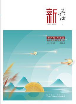 《新吳中》-第21期電子書
