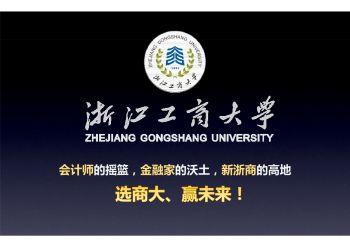 2018 浙江工商大学招生宣传电子宣传册