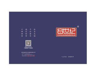 新世纪窗业产品手册