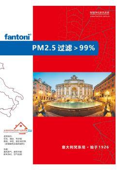 意大利梵东尼新风系统电子杂志
