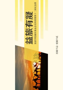 旅游學院凝炬基金會宣傳冊暨第十二屆紀念冊