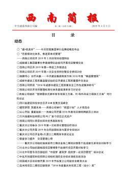 3月西南简报(总第79期)电子画册