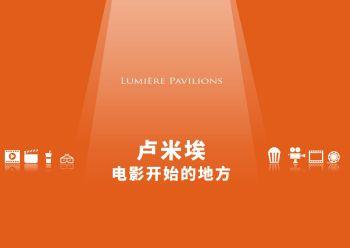 卢米埃企业手册 电子书制作平台