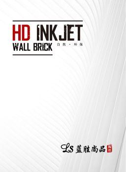 蓝胜尚品陶瓷 电子杂志制作平台