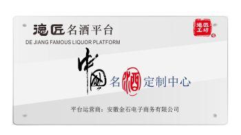 德匠平台中国名酒定制中心宣传画册