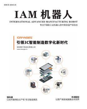 《IAM机器人》双语杂志10月刊中文版