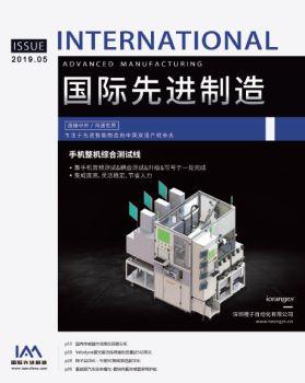 《国际先进制造》5月刊