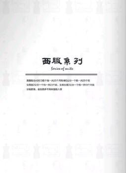 职业服电子画册 电子书制作平台