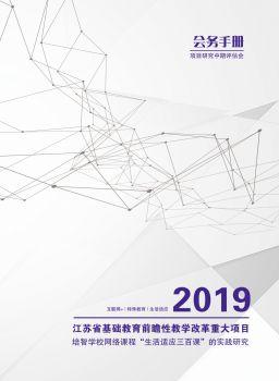 20190403_会务手册(中期评估会) 电子杂志制作平台