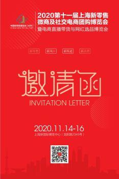 上海新零售展邀请函