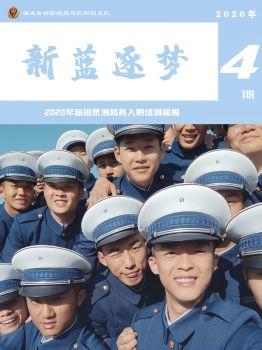 2020年新招录消防员入职培训简报第四期电子画册