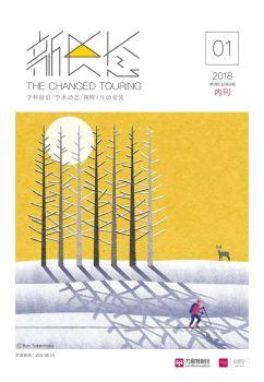 电子杂志《新长态》1月刊