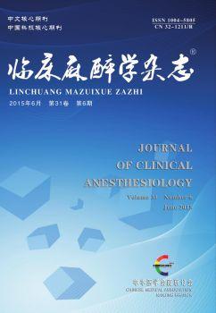 盐酸戊乙奎醚用于围术期气道管理的专家共识,电子期刊,电子书阅读发布