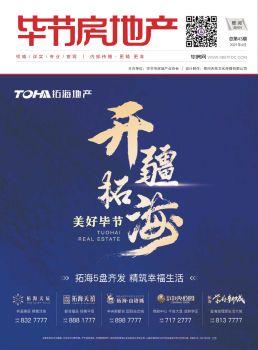 毕节房地产-总第四十三期电子书