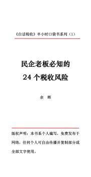 致台州民企老板:经营必知的24个税收风险问题宣传画册