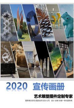 产品画册2020 - 第一期