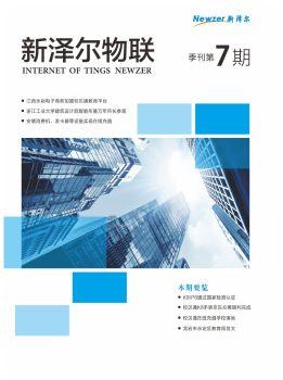 福建省新泽尔资讯科技第七季