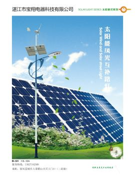 湛江市宝翔电器科技有限公司    (太阳能灯具系列)电子画册