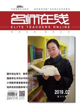 《名师在线》2019年2A刊 电子书制作平台