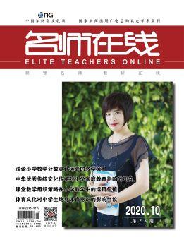 《名师在线》2020年10A刊 电子书制作软件