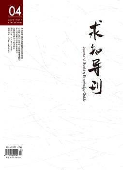 《求知导刊》2020年1月4期 电子书制作软件