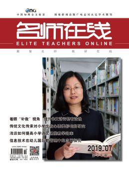 《名师在线》2019年7A刊,数字书籍书刊阅读发布
