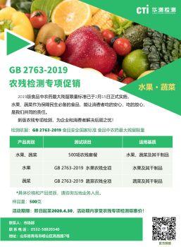 农残专项-果蔬检测电子杂志