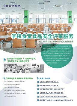 CTI华测食品审核-学校食堂食品安全电子画册