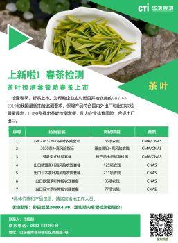 茶叶检测电子刊物