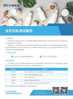 CTI华测食品乳品专项-含乳饮料测试服务电子画册