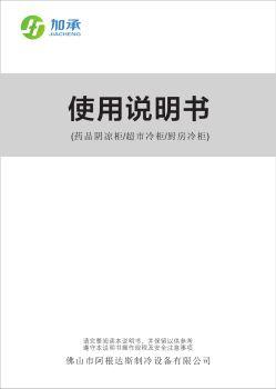 2018加承电子使用说明书宣传画册