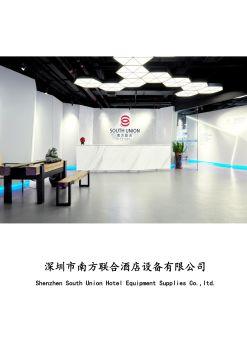 深圳市南方联合酒店设备有限公司--图册