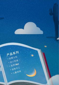 2020电子目录高清 电子书制作软件