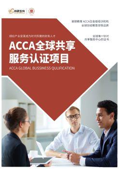 ACCA全球共享服务项目介绍 电子书制作平台