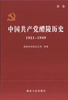 《中国共产党醴陵历史》1921—1949 电子书制作软件