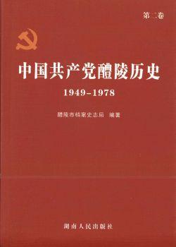 《中国共产党醴陵历史》1949—1978 电子书制作软件