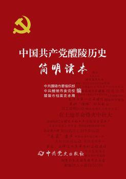 中国共产党醴陵历史简明读本,3D数字期刊阅读发布