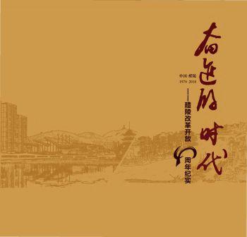 奋进的时代——醴陵改革开放40周年纪实,在线电子画册,期刊阅读发布