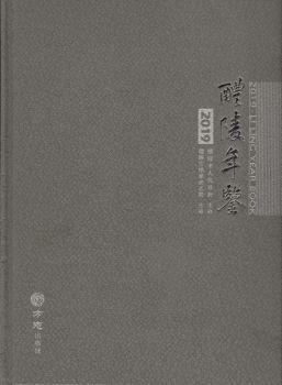 《醴陵年鉴》2019卷电子书